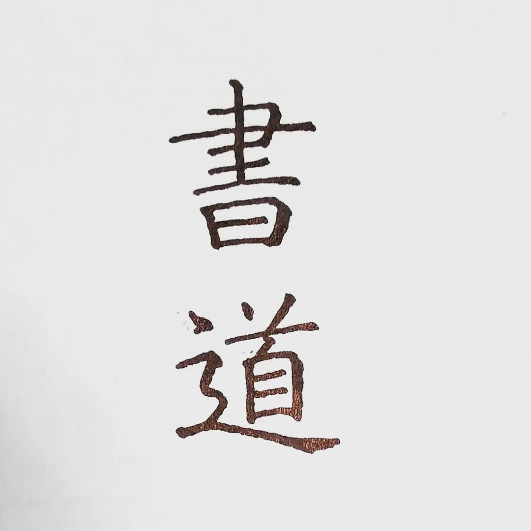 ペンで活字っぽい字を書いてみました。 その人自身が表れる字を書く方が、魅力的と感じますよね。 個性は大切にしたいものです。